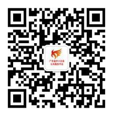 广东省中小企业公共服务平台微信公众号二维码.jpg